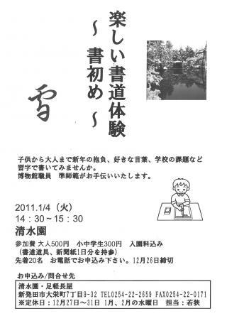 譖ク蛻昴a_convert_20101229140432