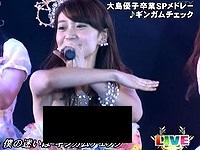 卒業時の大島優子の推定Eカップには夢や希望がパンパンに詰まっているGIF動画の件