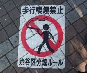 渋谷区 禁煙