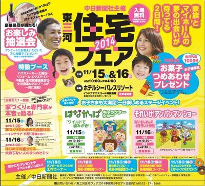 東三河ジュウタクフェア2014-