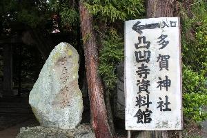 2009/03/15 凸凹神堂