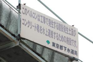 2010_0606 千住大橋