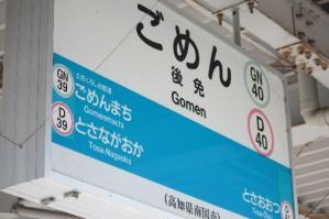 2010_0803 ごめん