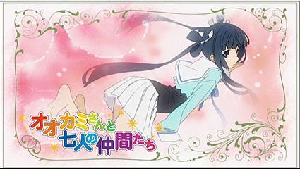 ookamisan_20100723095752.jpg