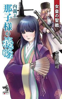女皇の聖戦02 cover