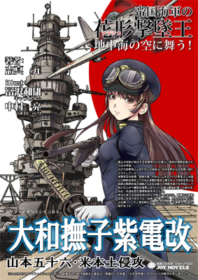 大和撫子紫電改_poster