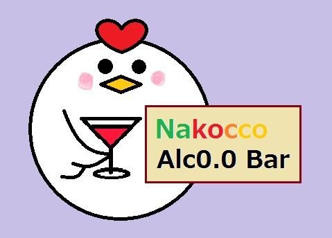 Nakocco Alc0.0 Bar
