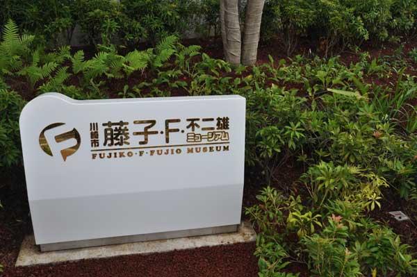 fujikomu37.jpg