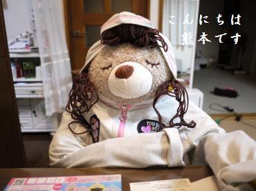 熊本ベアーですが