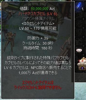 2010-03-25戦争報酬