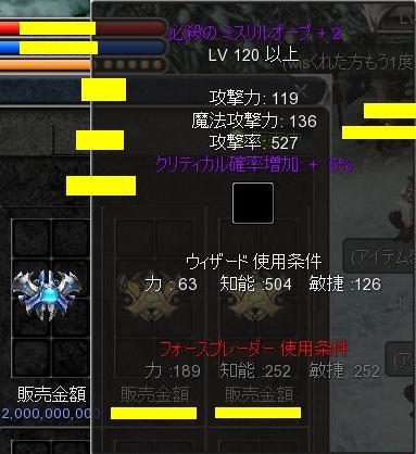 必殺ミスリルオーブ+2[クリ確5]