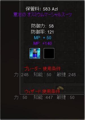 意思オスミマーシャル[MP+190]