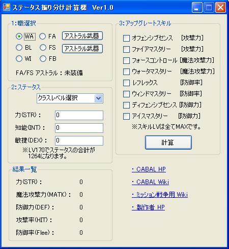 ステータス振り分け計算機 Ver1.0