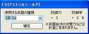 FS[アストラルシールド]