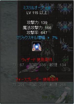 ミスリルオーブ+6M増幅7