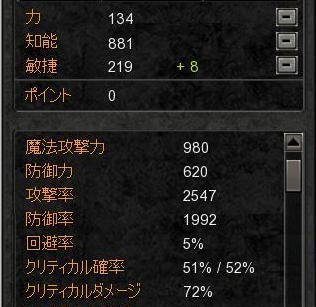 ステータス[before]