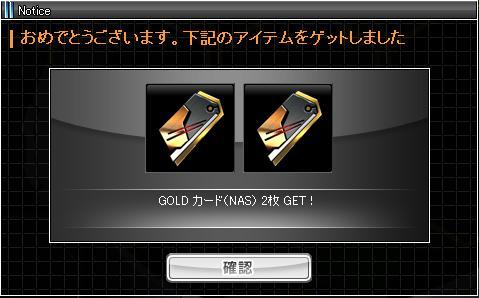 GOLDカード