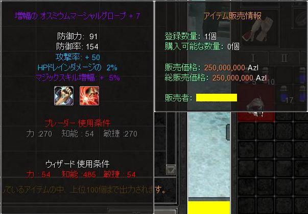 お墨マーシャル手(M5%)