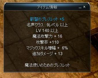 叡智ブレ+5