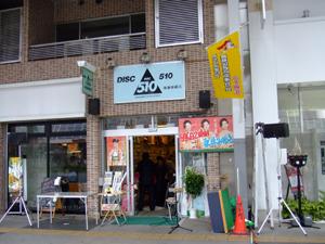 後藤楽器2011.6.5 128-1