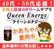 クイーンエナジー 美容と健康のドリームサプリ