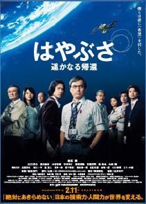 20120217hayabusa.jpg