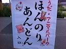 20120825uda15.jpg
