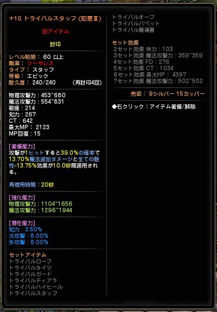 DN 2014-01-16 トライバルスタッフ知恵Ⅲ