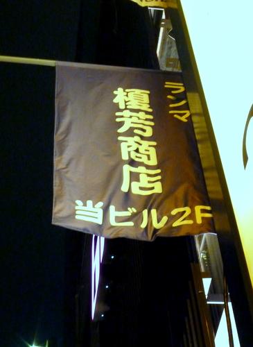 2010.6.17 148