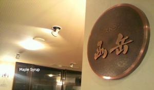 ホテル内レストラン1