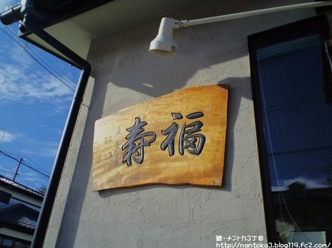 福寿@郡山