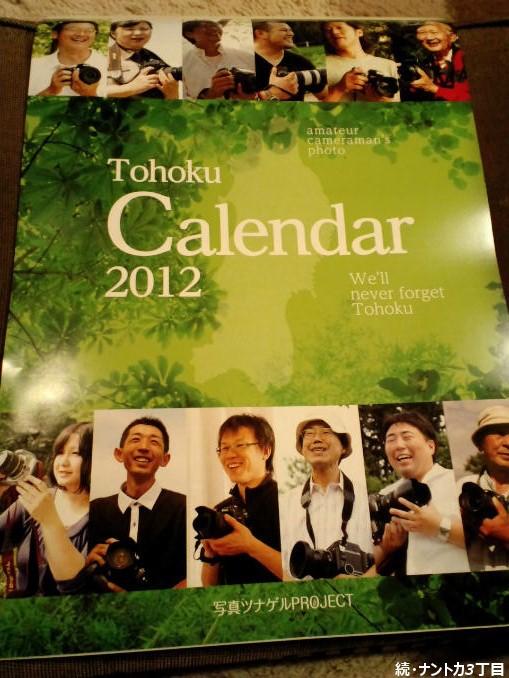 Tohoku Calendar 2012