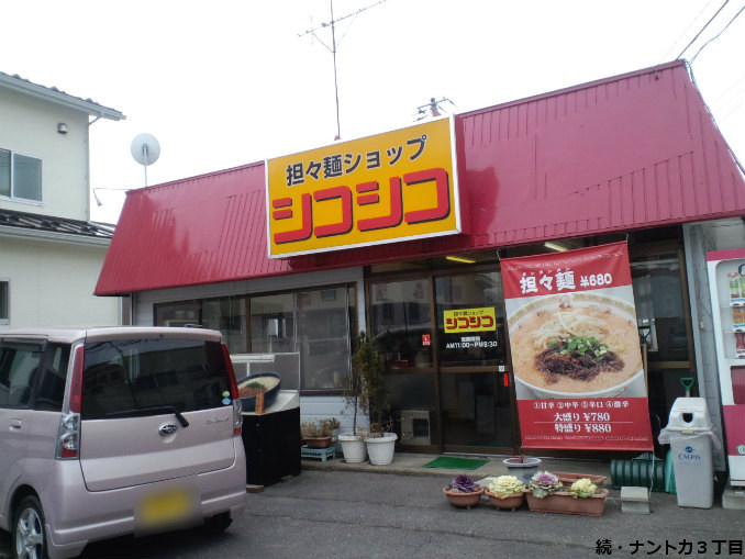 担々麺ショップ シコシコ