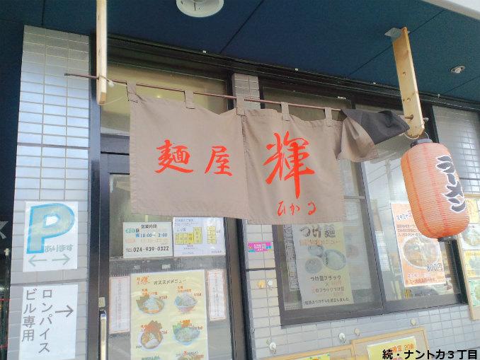 麺屋 輝@郡山