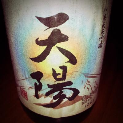 山廃仕込純米酒 天陽(てんよう)