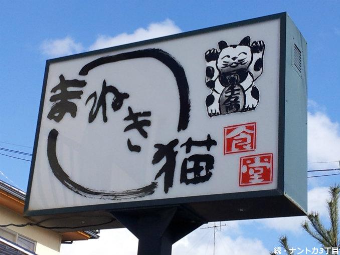 まねき猫食堂@郡山
