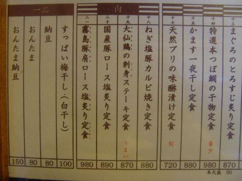 2009_1023画像0147