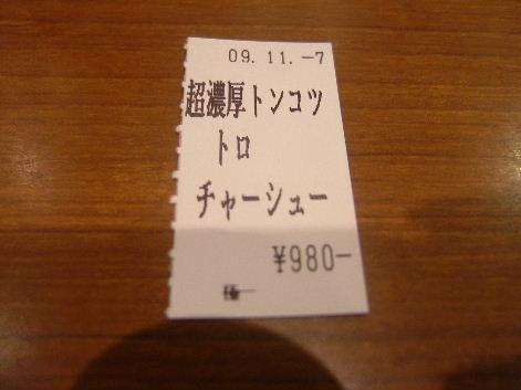 2009_1110画像0001