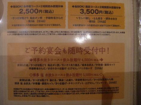 2009_1120画像0178