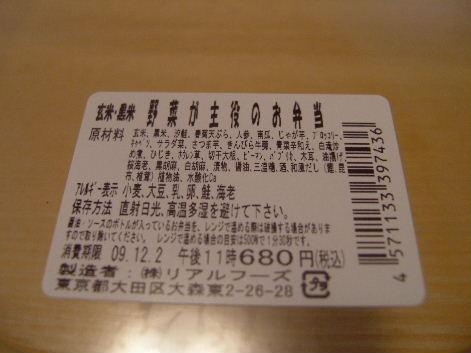 2009_1204画像0104