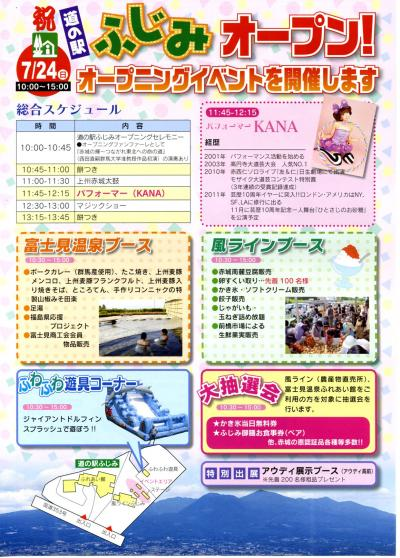 富士見_convert_20110713070129