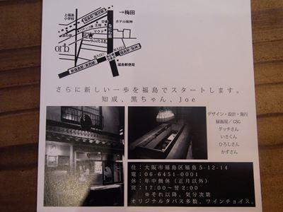 120105活海老Bar orb レセプションパーティー018