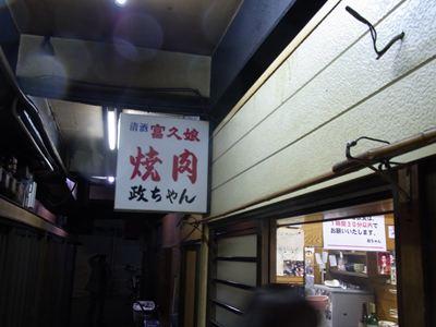 120210ホルモン政ちゃん001