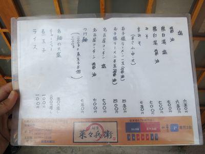 120524菜々兵衛002