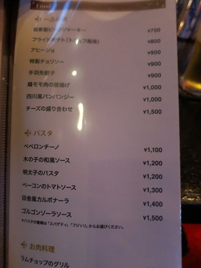 120602BAR&GRILL BUTCHER 西麻布003