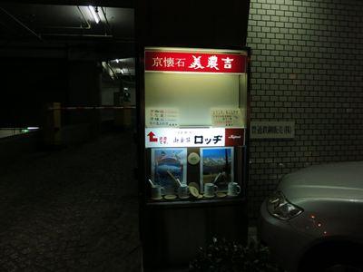 120713御堂筋ロッヂ000