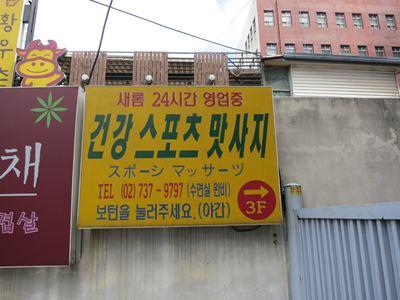 120813韓国003
