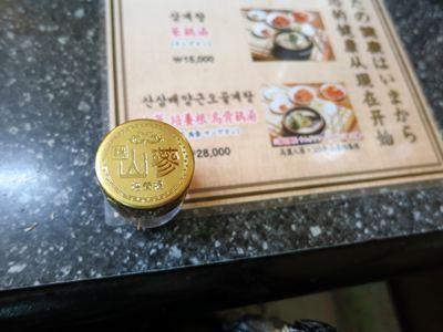 120813韓国006