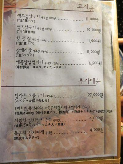 120813韓国020