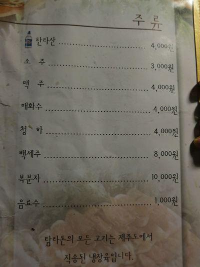 120813韓国021